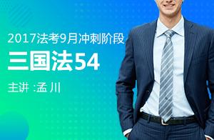 文都中律法考2017法考9月冲刺阶段三国法(王斌)54