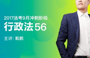 文都中律法考2017法考9月冲刺阶段行政法(李佳)56