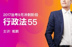 文都中律法考2017法考9月冲刺阶段行政法(李佳)55