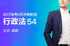文都中律法考2017法考9月冲刺阶段行政法(李佳)54