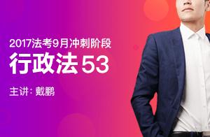文都中律法考2017法考9月冲刺阶段行政法(李佳)53
