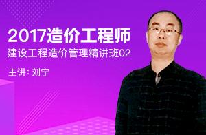 2017造价工程师建设工程造价管理精讲班(刘宁)02