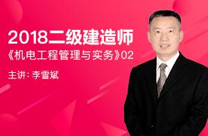 2018二建《机电工程管理与实务》(李雪斌)02