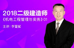 2018二建《机电工程管理与实务》(李雪斌)01