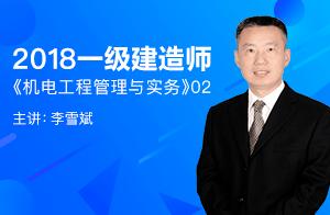 2018建造师一级建造师《机电工程管理与实务》(李雪斌)02