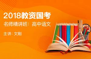 2018教师资格国考高中语文学科知识与教学能力名师精讲班