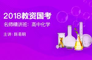 2018教師資格國考高中化學學科知識與教學能力名師精講班