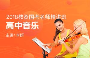2018教师资格国考高中音乐学科知识与教学能力名师精讲班