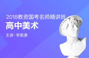 2018教師資格國考高中美術學科知識與教學能力名師精講班