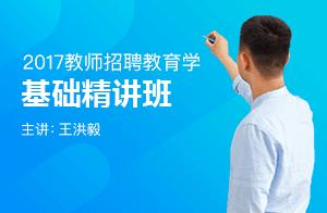 2017教师招聘教育学基础精讲班
