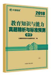 2018教育知识与能力真题解析与标准预测-中学
