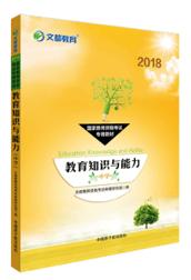 2018国家教师资格考试专用教材-教育知识与能力(中学)