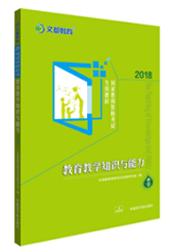 2018国家教师资格考试专用教材-教育知识与能力(小学)