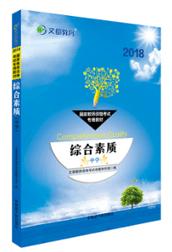 2018国家教师资格考试专用教材-综合素质(中学)