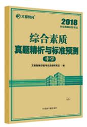 2018国家教师资格考试综合素质真题精析与标准预测(中学)