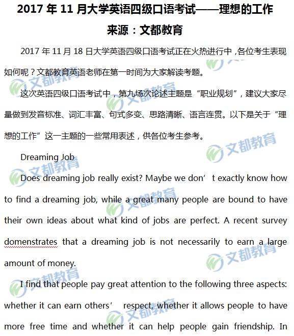 2017年11月大学英语四级口语考试真题:理想的工作