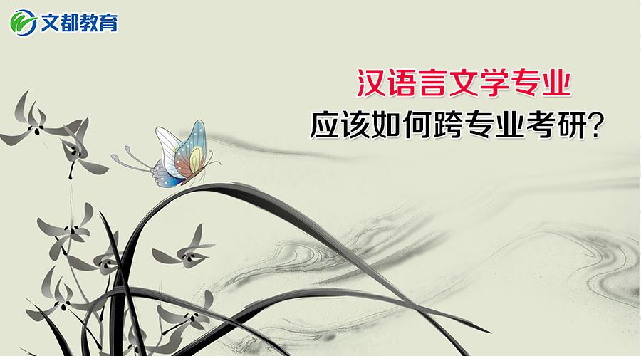 2019考研:汉语言文学专业应该如何跨专业考研?