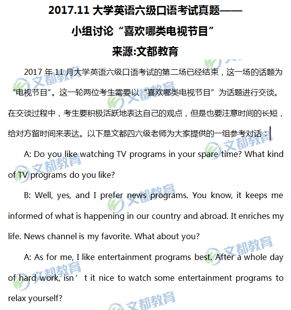 2017年11月大学英语六级口语考试真题:喜欢的电视节目