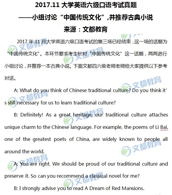 2017年11月大学英语六级口语考试真题:传统文化(小组讨论)