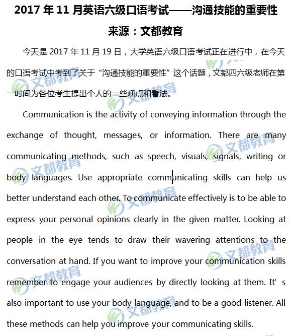 2017年11月大学英语六级口语考试真题:沟通技巧