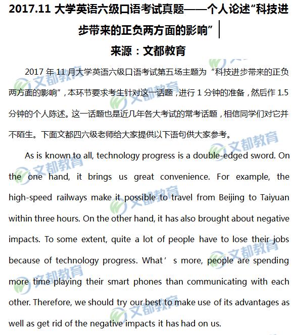 2017年11月大学英语六级口语考试真题:科技进步(个人论述)