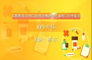 2018口腔执业精讲强化课程口腔修复学——RPI卡环
