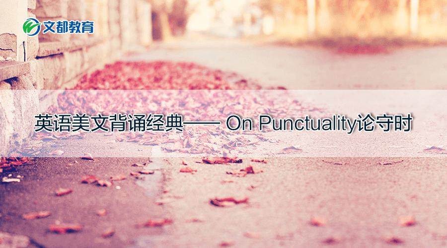 英语美文背诵经典—— On Punctuality论守时