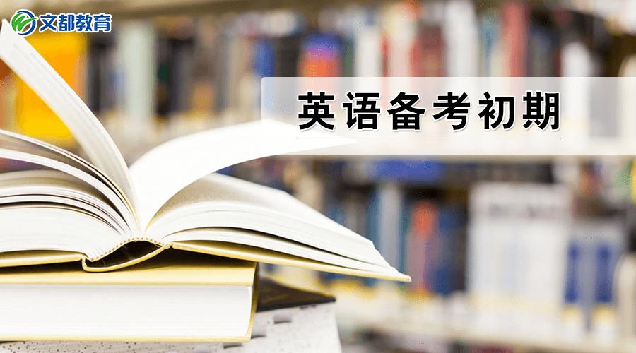 2019考研英语备考初期阶段,应该注意什么?