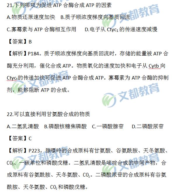 2018考研临床医学综合能力(西医)真题解析【21-30】