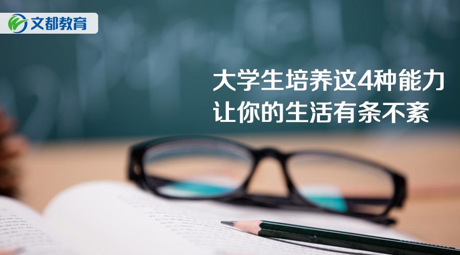 2018考研专业课备考:4种能力让大学生活有条不紊