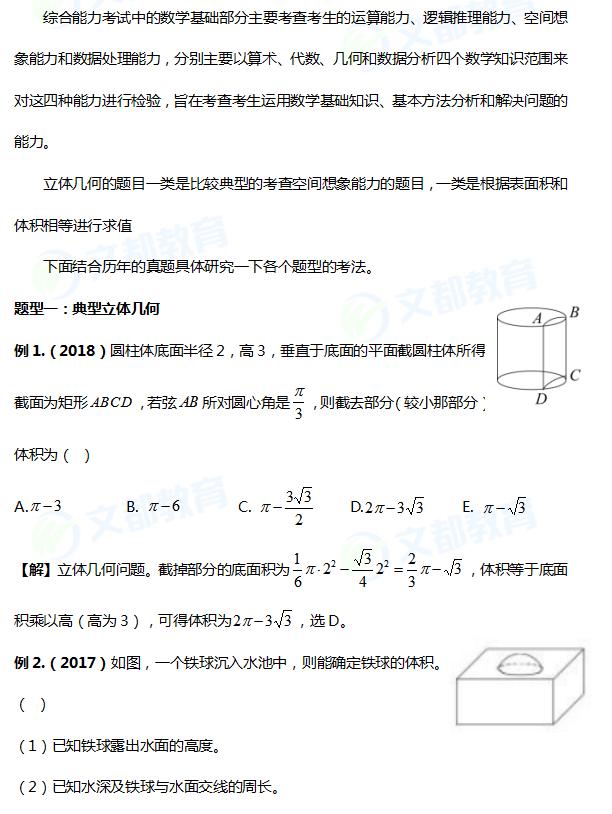 2019考研管理类联考数学立体几何典型例题介绍(一)