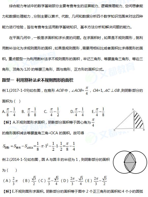 2019考研管理类联考数学平面几何典型例题介绍(一)