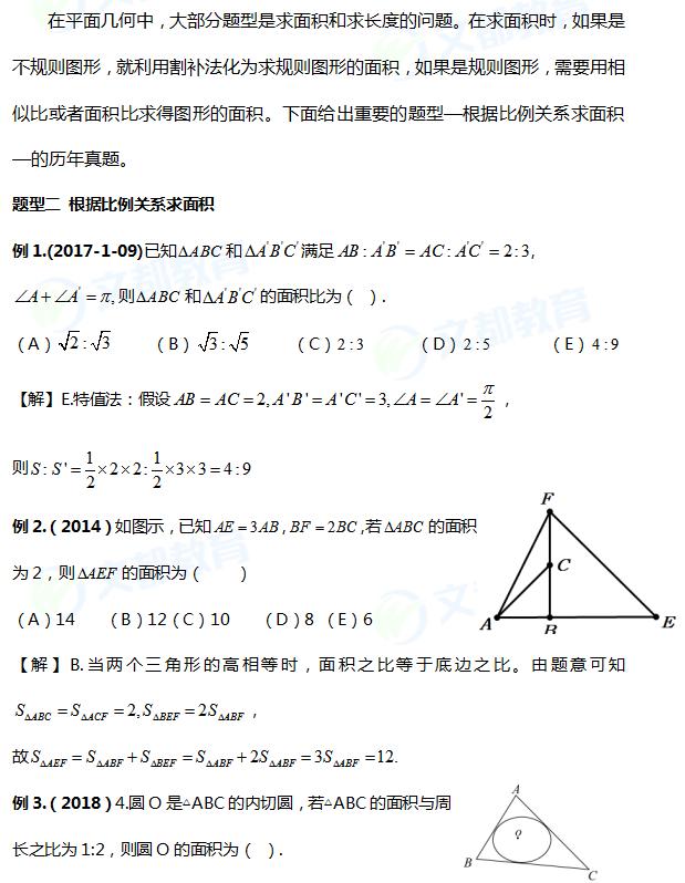 2019考研管理类联考数学平面几何典型例题介绍(二)