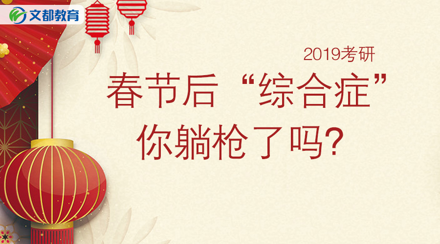 """2019考研:春节后""""综合症"""",你躺枪了吗?"""
