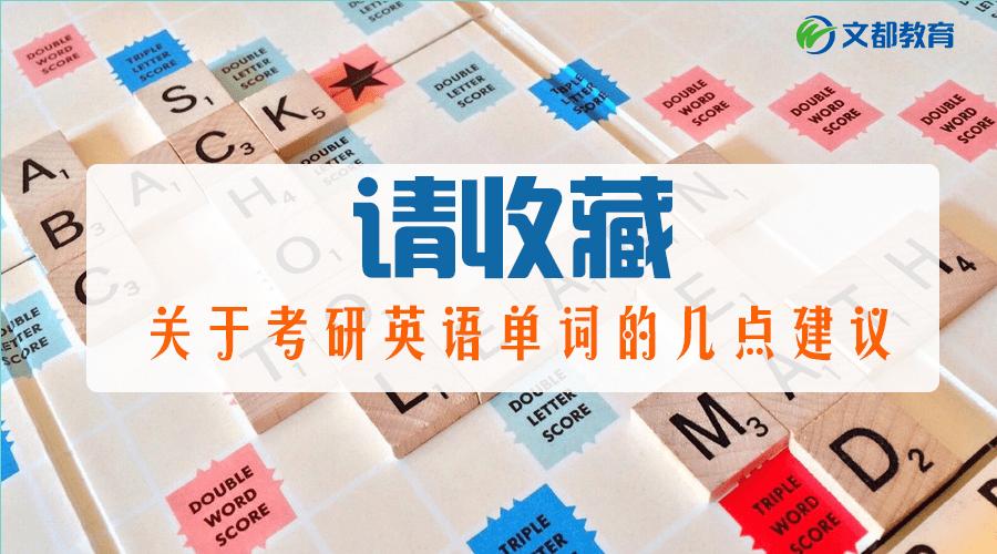 2019考研英语单词的几点建议,请收藏!