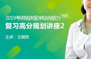 王棋然-2019考研临床医学综合能力(西医)复习高分规划讲座02