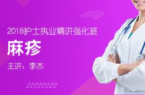 文都教育2018护士执业精讲强化:麻疹(李杰)