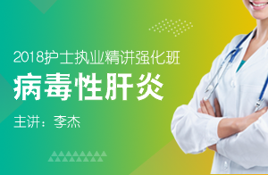 文都教育2018护士执业精讲强化:病毒性肝炎(李杰)