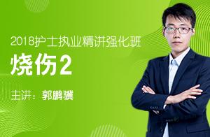 文都教育2018护士执业精讲强化:烧伤2 (郭鹏骥)