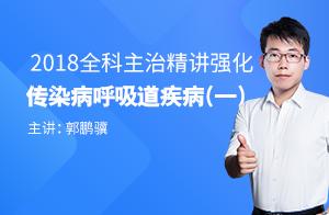 文都教育2018全科主治精讲强化传染病呼吸道疾病1(郭鹏骥)