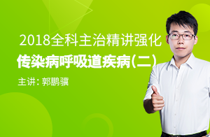 文都教育2018全科主治精讲强化传染病呼吸道疾病2(郭鹏骥)