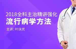 文都教育2018全科主治精讲强化流行病学方法(叶扶光)