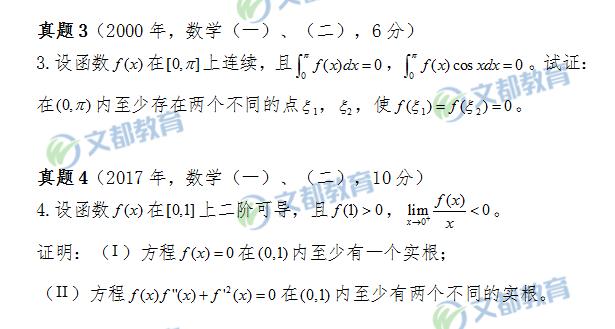 2019考研数学:找出3点证明导函数有零点