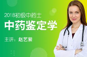 文都教育2018初级中药士中药鉴定学(赵艺萦)