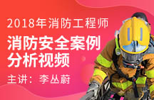 2018消防工程師《消防安全案例分析》精講試聽(李叢蔚)