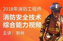 2018消防工程師《消防安全技術綜合能力》精講試聽(郭煒)