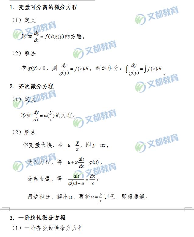 2019考研数学:微分方程(三)
