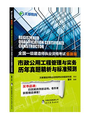一级建造师市政工程真题及标准预测