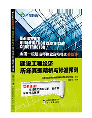 一级建造师工程经济真题及标准预测