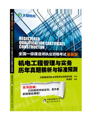 一级建造师机电工程真题及标准预测